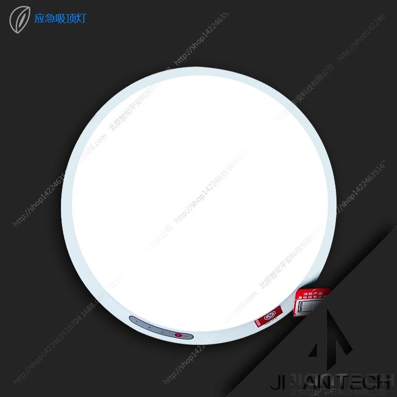新国标应急led吸顶灯自带电池消防照明吸顶灯圆形面包