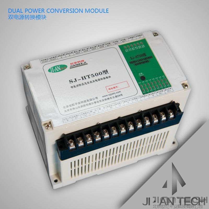 双电源转换模块智能分配电装置